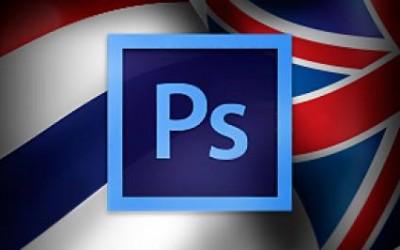 Nederlands naar Engels – Photoshop